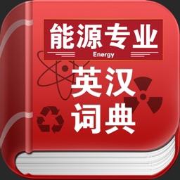 能源专业英汉词典