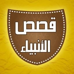 قصص الأنبياء - إصدار نبيل العوصي