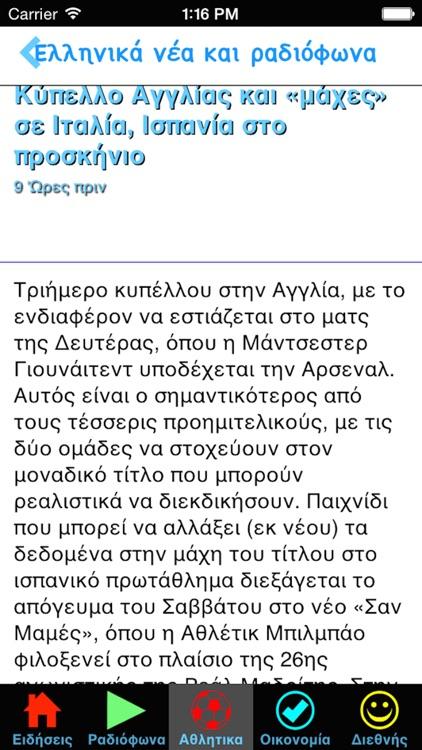 Greek news and radios screenshot-4