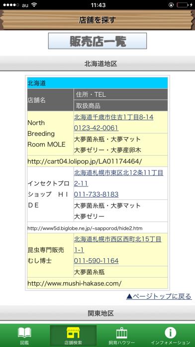 カブトムシ・クワガタムシ図鑑のおすすめ画像3