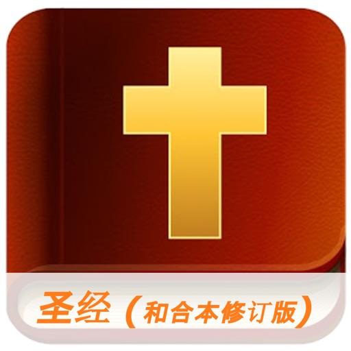 和合本修订版圣经 (Audio)
