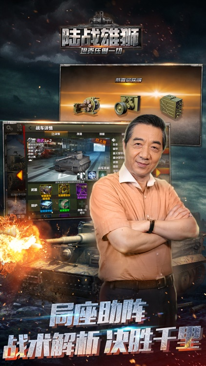 装甲指挥官-坦克大决战 screenshot-4