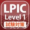 LPIC Level1 試験対策 - iPhoneアプリ