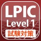 LPIC Level1 試験対策 icon