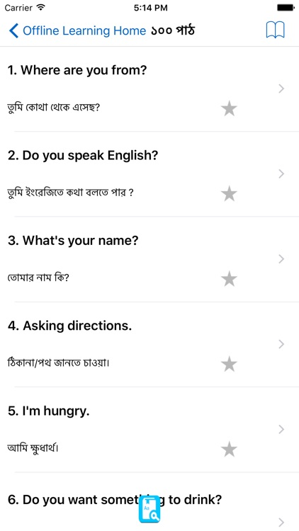 English Study Box Pro for Bengali Speakers