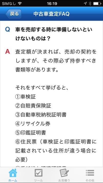 「中古車買取大百科」愛車を高く買い取り screenshot-4