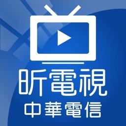 昕電視中華電信