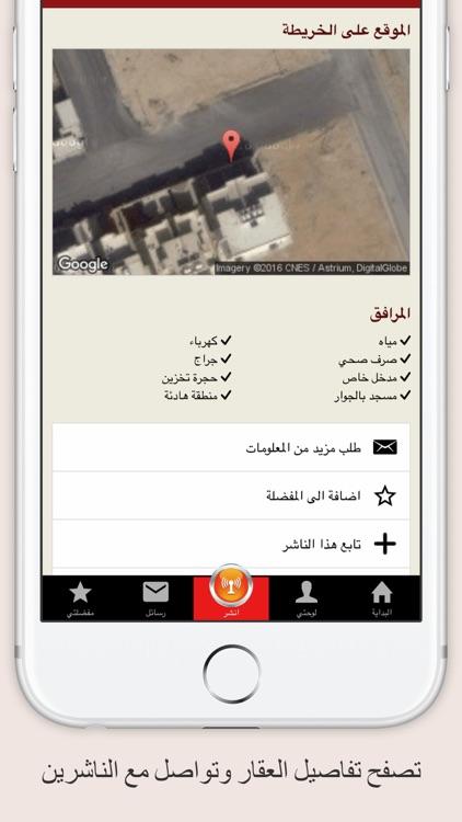 عقاراتية screenshot-3