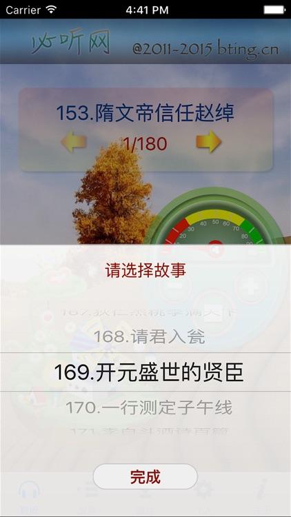 上下五千年 中华历史(下)[有声文字版] screenshot-4