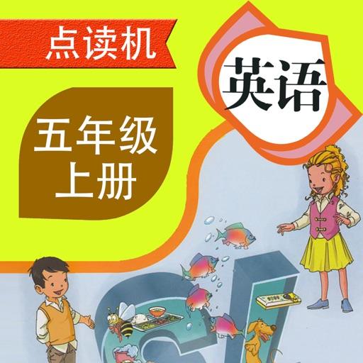 人教版新起点小学英语五年级上册点读课本