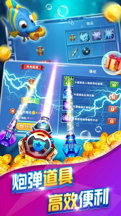 捕鱼:电玩街机捕鱼游戏 screenshot-3