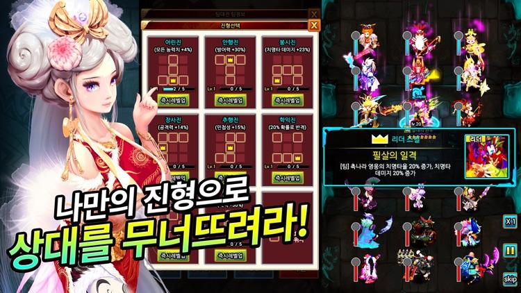 무한돌파삼국지 for Kakao screenshot-4