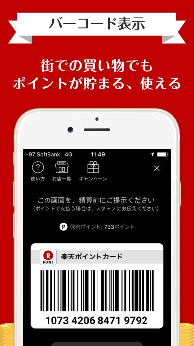楽天ポイント管理アプリ~楽天PointClub~のスクリーンショット4