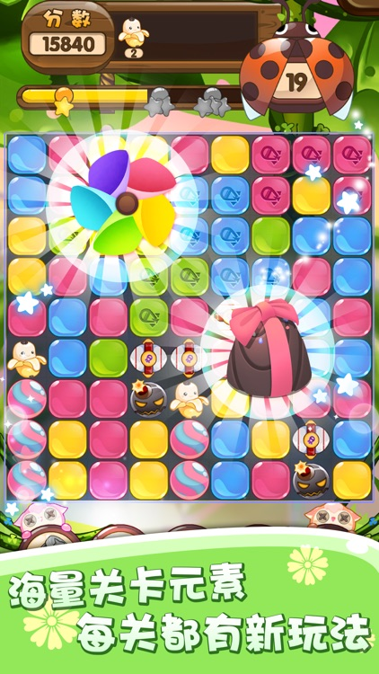 方块消消乐-2016经典免费糖果消除小游戏 screenshot-4