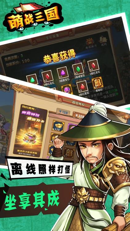 新萌战三国-三国志策略回合制三国游戏 screenshot-3