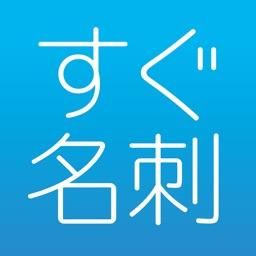 名刺作成・印刷アプリ-すぐ名刺-即日発送でデザインも自由自在