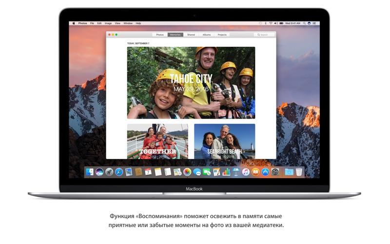macOS Sierra скриншот программы 4