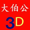 大伯公 3D Dictionary