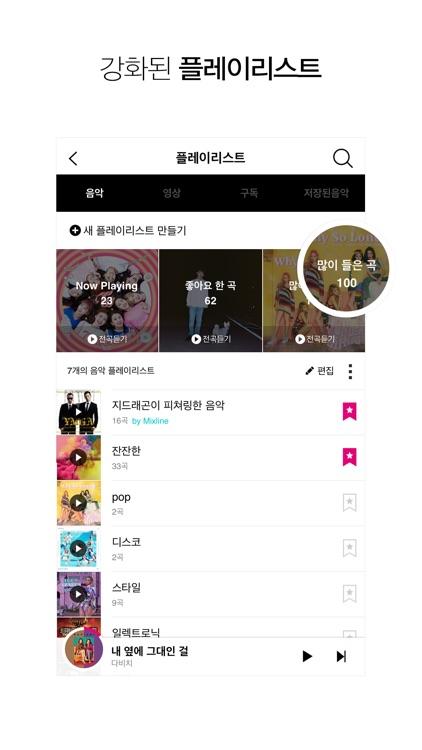 엠넷(Mnet) screenshot-3