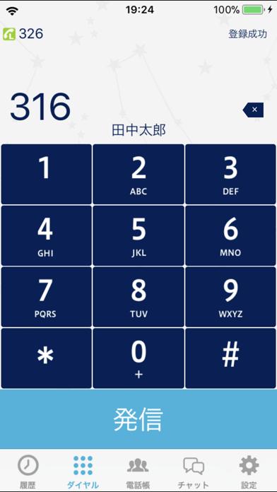 SPICA Phoneのスクリーンショット1