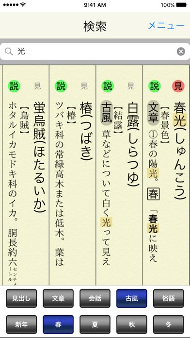 三省堂 類語新辞典 ScreenShot4