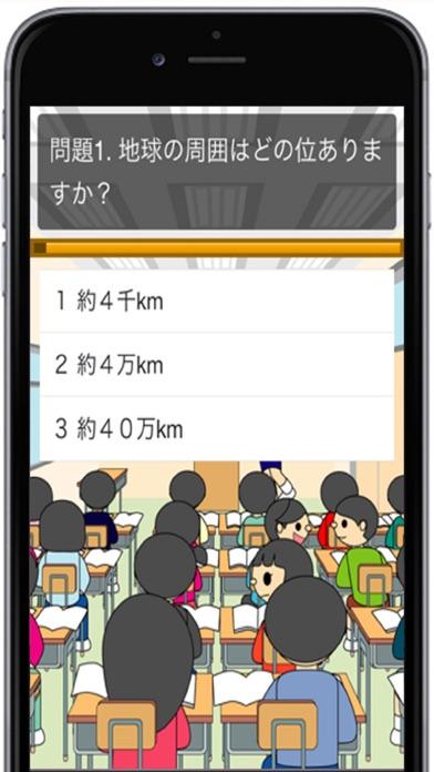 中学社会(高校受験) 偏差値「65」突破作戦!スクリーンショット3