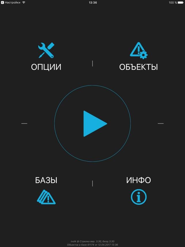 программа стрелка для iphone