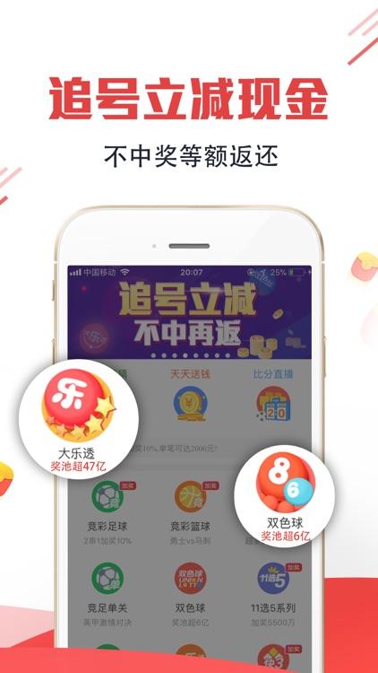 赢彩彩票 screenshot-3