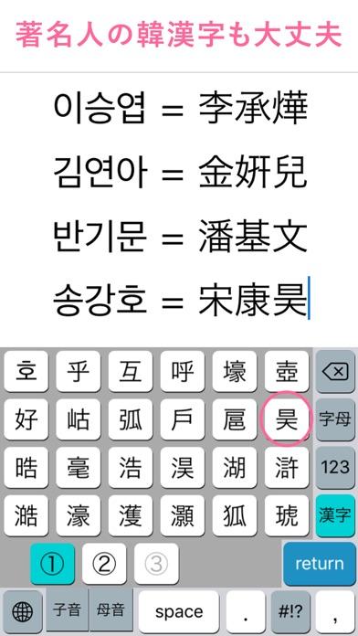 ハングリン - 韓国語キーボード screenshot1