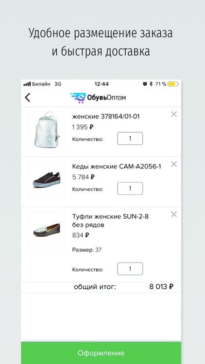 Обувь оптом screenshot-3