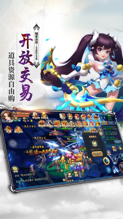 梦幻仙途x仙侠 screenshot-3