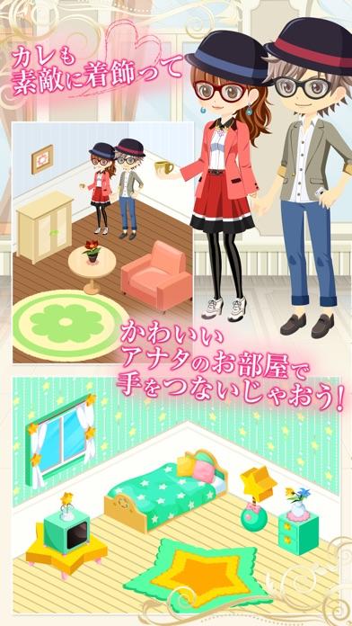 運命の恋をしたオトナたち~女性向け人気恋愛ゲーム・乙女ゲームスクリーンショット4