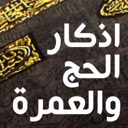 اذكار الحج و العمرة