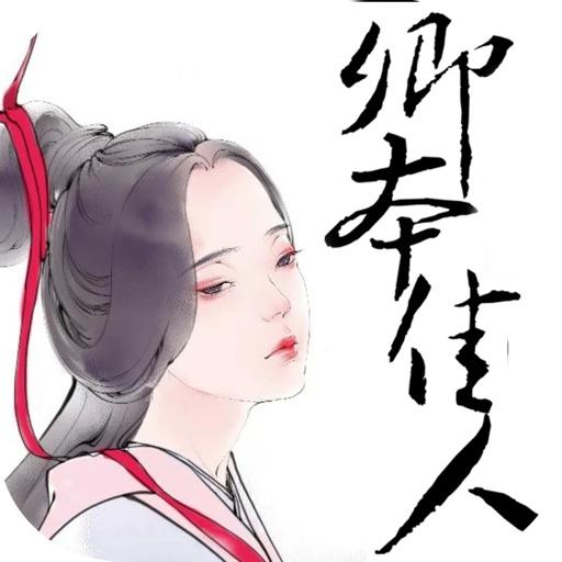 卿本佳人—言情小说精选·铁书生作品