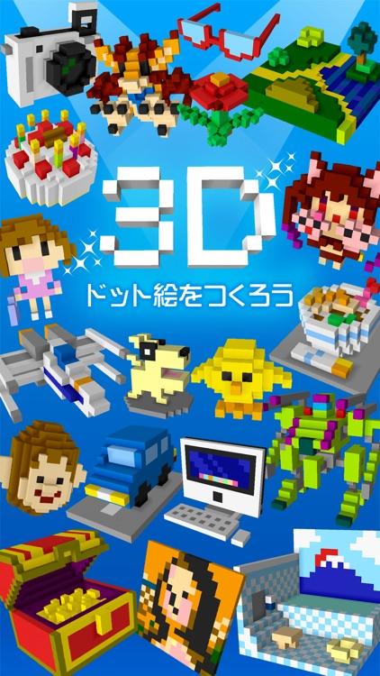 Q-BLOCK 3Dドットお絵描きツール screenshot-4
