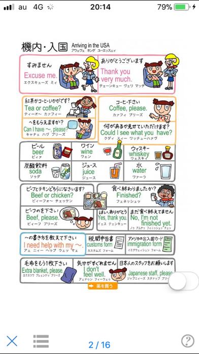 指さし会話アメリカ touch&talk 【PV】 LITE ScreenShot2
