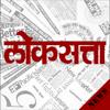 Loksatta Marathi News Live Update