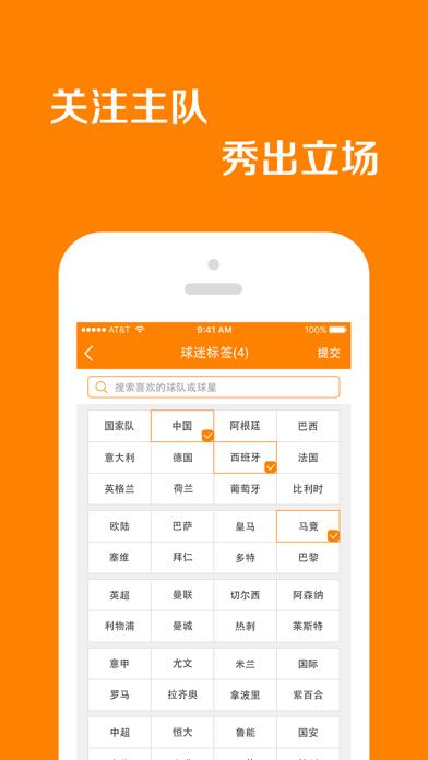球迷联盟 - 球迷服务社交平台 screenshot one