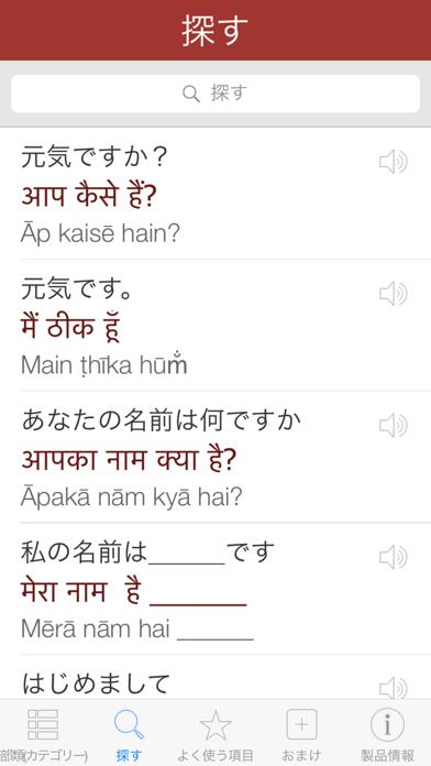 ヒンズー語辞書 - 翻訳機能・学習機能・音声機能のおすすめ画像4