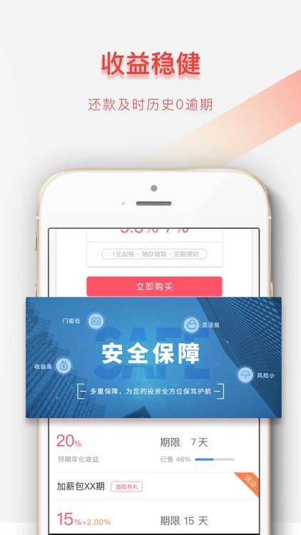 微银理财金融-高收益金融投资理财平台 screenshot-3