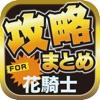 攻略ブログまとめニュース速報 for フラワーナイトガール(花騎士)