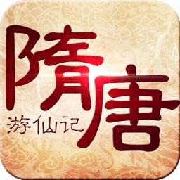 隋唐游仙记-经典正版修仙,画面唯美,飞升重铸天宫!