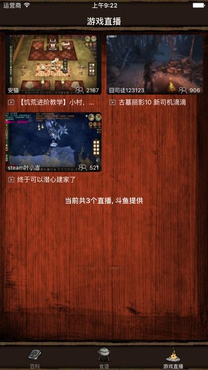 饥荒游戏百科 screenshot-3