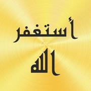 اذكار المسلم (يعمل تلقائيا)