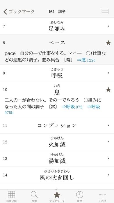 角川類語新辞典 ScreenShot3