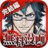 【全巻無料】ジョーカーZERO~ギャングロード~完結編 - iPadアプリ