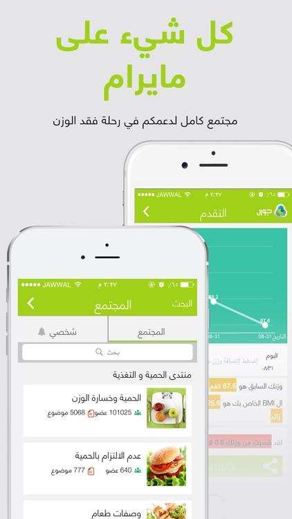 حميتي – جوال فلسطين screenshot-3