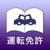 標識問題 - iPhoneアプリ