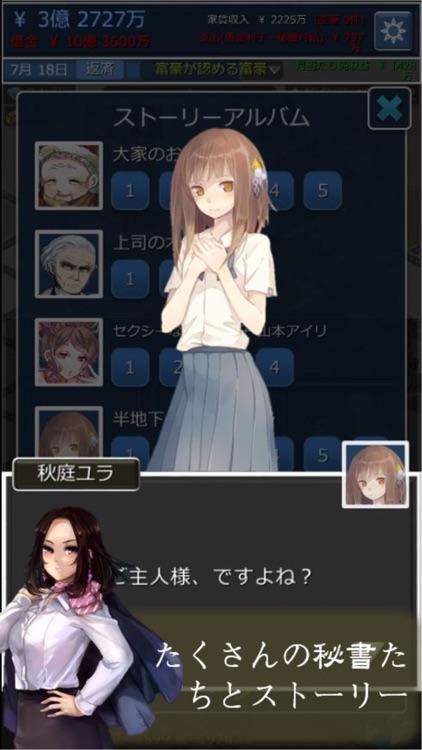 不動産王 screenshot-2