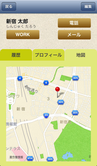 おつきあい交友録〜iRelationship ScreenShot2